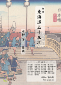 組曲 東海道五十三次 都山式尺八譜III[5531-3]