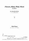 箏譜 花鳥風月~チェロと箏のための[5549-3]