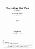 チェロ譜 花鳥風月~チェロと箏のための[5549-4]