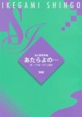 箏譜 あたらよの…[5550-1]