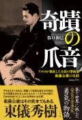 書籍 奇蹟の爪音~アメリカが熱狂した全盲の箏曲家 衛藤公雄の生涯[5565]