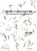 箏譜+五線譜 二面の箏と十七絃のための三楽章[5668]