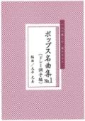 箏譜 一人で楽しむ 琴テキスト  ポップス名曲集No.1(ドレミ調子編)[5604]