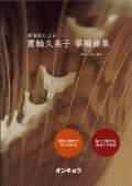 楽譜 新表記による 貫輪久美子 箏編曲集 海の声・世界に一つだけの花・ふるさと[5610]