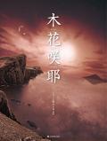 楽譜+CD 木花咲耶/いぶくろ聖志[5612]