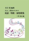 尺八二重奏のための 童謡・唱歌・叙情歌集[5613]