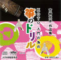 CD KOTO入門の為の 箏のドリル[5614-2]