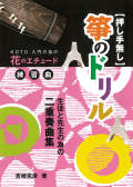 KOTO入門の為の 箏のドリル[5614]