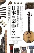 阿弗利加から旅して来た 日本の楽器たち[5615]