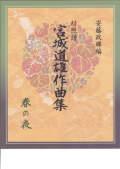 箏譜 春の夜─安藤政輝編 対照譜 宮城道雄作曲集[5632]