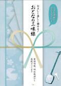 楽譜集 おとなの三味線 童謡唱歌、昭和歌謡から最新ポップスまで[5634]