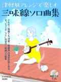 CD+楽譜集 津軽風アレンジで楽しむ三味線ソロ曲集[5635]