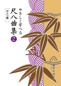 楽譜集 やさしく学べる尺八曲集2 中メリ編[5644]