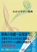 わかりやすい楽典[5654]