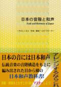 """日本の音階と和声─そのしくみと""""作曲・編曲""""へのアプローチ[5655]"""
