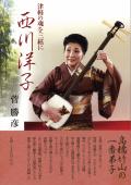 書籍+DVD 津軽の魂を三絃に 西川洋子[5659]