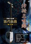 楽譜 津軽三味線 現代曲集 第三集[5660]