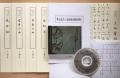 CD+楽譜 琴古流尺八本曲 吹き合せ曲集 第2集[5665]
