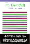 書籍 改訂版 生田流の箏曲[5669]