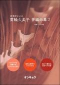 楽譜集新表記による 貫輪久美子 箏編曲集2 いのちの歌・花は咲く・旅立ちの日に[5670]