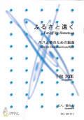 尺八譜+五線譜 ふるさと遠く─尺八と箏のための組曲[5676-2]