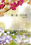 箏譜 梅/蓮/天の花[5677]