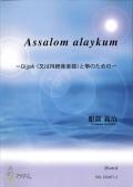 楽譜 Assalom alaykum─Gijjakと箏のための[5680]