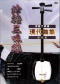 楽譜 津軽三味線 現代曲集 第四集[5681]