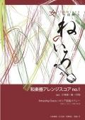 楽譜 和楽器アレンジスコア no.1 Amazing Grace/ロシア民謡メドレー[5686-1]