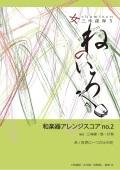 楽譜 和楽器アレンジスコア no.2 糸/世界に一つだけの花[5686-2]