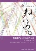 楽譜 和楽器アレンジスコア no.3 MY FAVORITE THINGS/カルメン[5686-3]