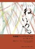 和楽器アレンジスコア no.5 童謡メドレー・秋/チンチリレンの合方[5686-5]