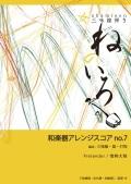 和楽器アレンジスコア no.7 Pretender/情熱大陸[5686-7]