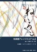 和楽器アレンジスコア no.8 紅蓮華/ルパン三世のテーマ'78[5686-8]