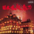 日本太鼓の魅力[7058]
