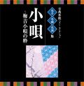 古典芸能ベストセレクション 小唄 梅吉小唄の粋[7091]