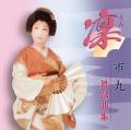 凜 市丸舞踊曲集(2枚組)[7093]