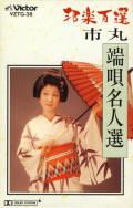 端唄名人選/市丸(カセット)[7095]