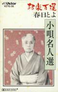 小唄名人選/春日とよ(カセット)[7096]