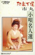 小唄名人選/市丸(カセット)[7097]