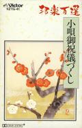 邦楽百選/小唄御祝儀づくし(カセット)[7098]