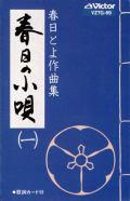 春日の小唄1ー春日とよ作曲集(カセット)[7099]