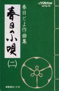春日の小唄2ー春日とよ作曲集(カセット)[7100]