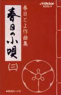春日の小唄3ー春日とよ作曲集(カセット)[7101]