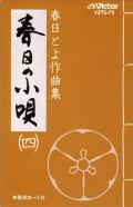 春日の小唄4ー春日とよ作曲集(カセット)[7102]