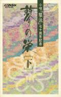 蓼の栄/下(カセット)[7105]
