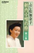 ふじ松加奈子/新内小唄の粋 第二集(カセット)[7107]