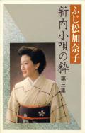 ふじ松加奈子/新内小唄の粋 第三集(カセット)[7108]