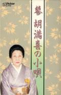 蓼胡満喜の小唄(カセット)[7109]