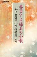 春日とよ福美の小唄(カセット)[7110]